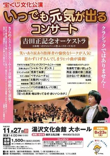 湯沢コンサート.jpg