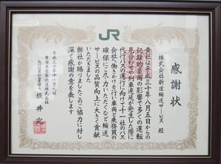 表彰式-3.jpg